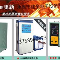 金华永康市建全高频电子设备厂