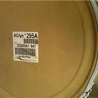 霍尼韦尔AC-295A乙酸醋酸乙烯共聚物