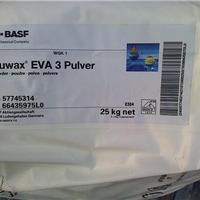 巴斯夫EVA3蜡粉