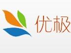 武汉优极暖通工程有限公司