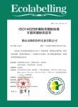 环境标志国际标准III型环境标志证书