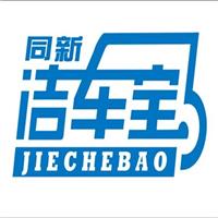 深圳市洁车宝环保科技有限公司