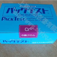 供应WAK-Cr6 型六价铬检测试剂盒