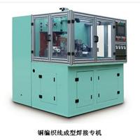 供应铜编织线成型焊接专机