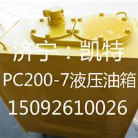 供应小松PC200-7液压油箱 小松纯正原装配件