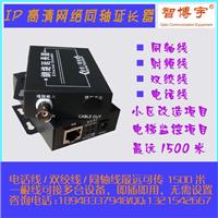 网络摄像机同轴视频线传输器 IP延长器