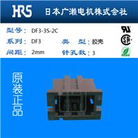 华南供应HRS广濑电脑胶壳连接器DF3-3S-2C