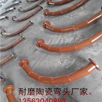 批发DN65耐磨陶瓷弯头厂家价格量大优惠