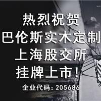 深圳巴伦斯国际家居有限责任公司成都分公司