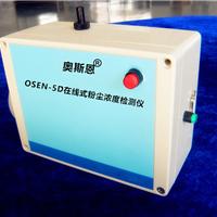 供应OSEN-5D工地道路扬尘在线检测系统