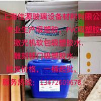 供应真空软包吸塑胶水 PVC吸塑胶 木工雕刻