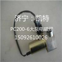 供应小松PC200-6大泵电磁阀 小松原装配件