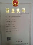 孟村回族自治县希武弯头厂