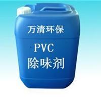PVC专用除味剂 只除PVC塑料的除味剂