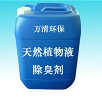 供应天然植物提取液除味剂 生物质除臭剂