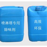 供应喷淋塔专用除味剂 除臭剂厂家