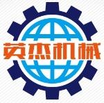 沧州英杰机械制造有限公司