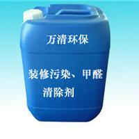 装修除味剂 甲醛清除剂厂家 首选万清环保