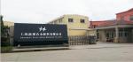 上海鑫稀合金材料有限公司