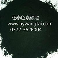 供应炭黑w309,碳黑T219,