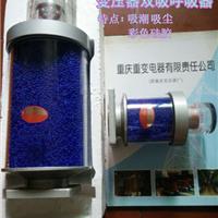 销售重庆变压器厂彩色硅胶吸湿器