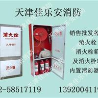 供应天津消火栓箱消火栓天津消防器材