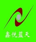 北京鑫悦蓝天环保科技发展有限责任公司
