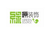 四川绿源空间装饰建筑工程有限公司