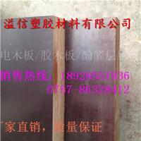 桔红色电木板