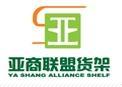 北京亚商联盟货架有限公司
