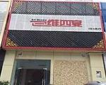 佛山市禅城区三维四度装饰材料厂