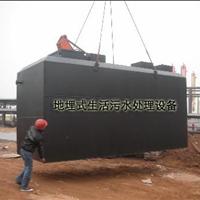 WSZ-1地埋式一体化污水处理设备