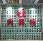 重庆典晶特水晶家具有限公司