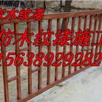 本溪丹东哪里有钢管廊架护栏做仿木纹漆施工