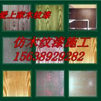 辽阳盘锦铁岭外墙金属钢结构仿木纹漆施工