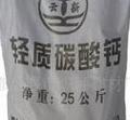 供应活性碳酸轻钙,重钙,白云石,钛白粉,
