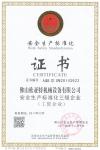安全产生标准化证书
