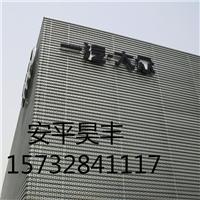 安平县昊丰丝网制品有限公司(河北)