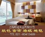 上海和适实业有限公司
