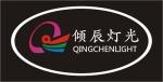 广州倾辰灯光设备有限公司