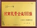 河南民营企业100强