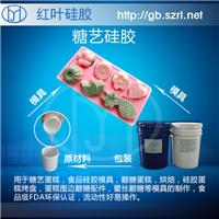 供应耐高温食品模具硅橡胶