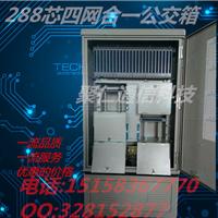 144、576芯光纤交接箱光纤入户中转箱