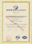 昆明康雄塑胶质量管理体系认证证书