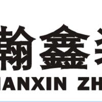 西安瀚鑫建筑装修装饰工程有限公司