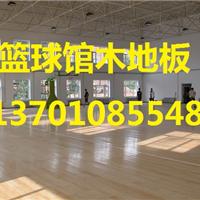 篮球馆木地板价格 运动实木地板厂家