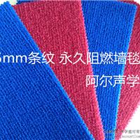 阿尔声学 5mm 永久阻燃墙毯 条纹 红色 蓝色