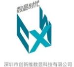 深圳市创新维数显科技有限公司