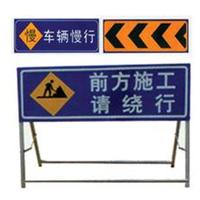 供应道路施工安全警示牌价格_道路施工.