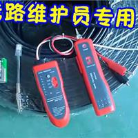 精明鼠网线寻线仪NF-838